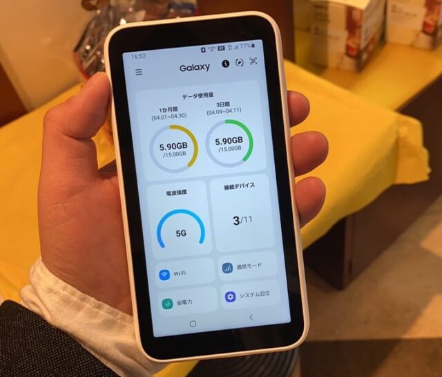 Galaxy 5G Mobile Wi-Fiの実際の機種イメージ