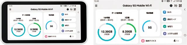 Galaxy 5G Mobile Wi-Fiのデータ容量確認画面