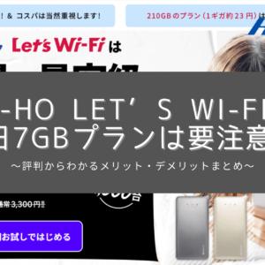 hi-ho Let's WiFiの評判・口コミからわかる注意点等