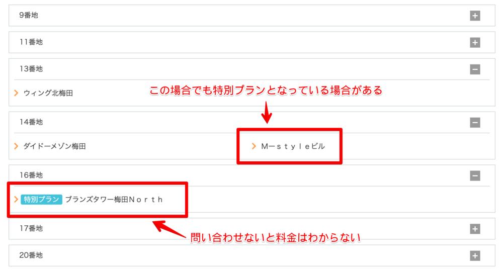 J-comマンションタイプ検索時の表示例