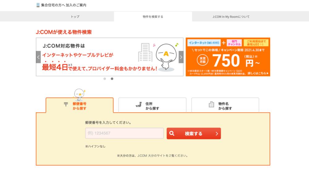 j-com光マンションタイプの対応状況検索