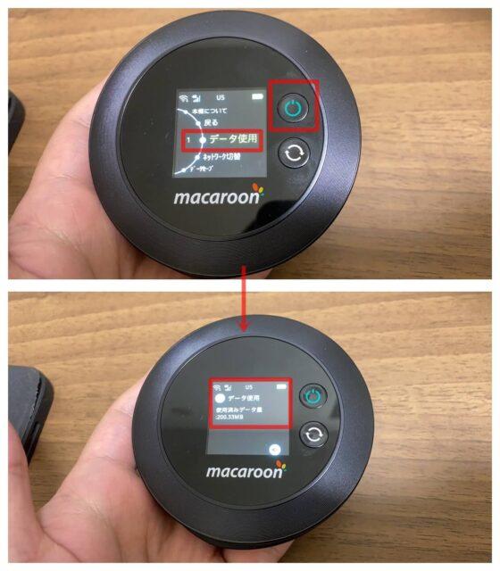 MONSTER MOBILEのデータ通信量確認方法