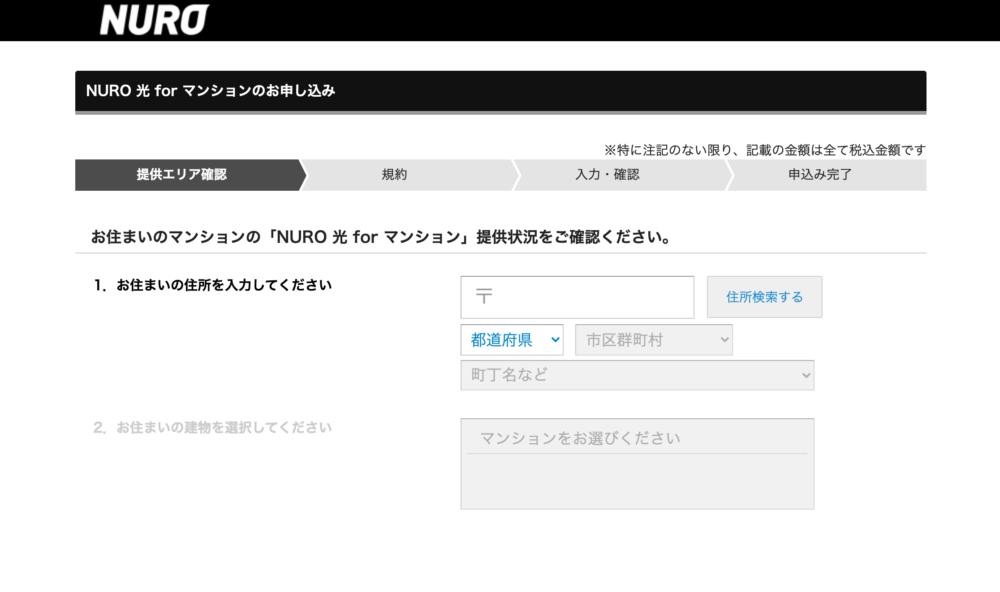 nuro光マンションタイプの対応状況検索