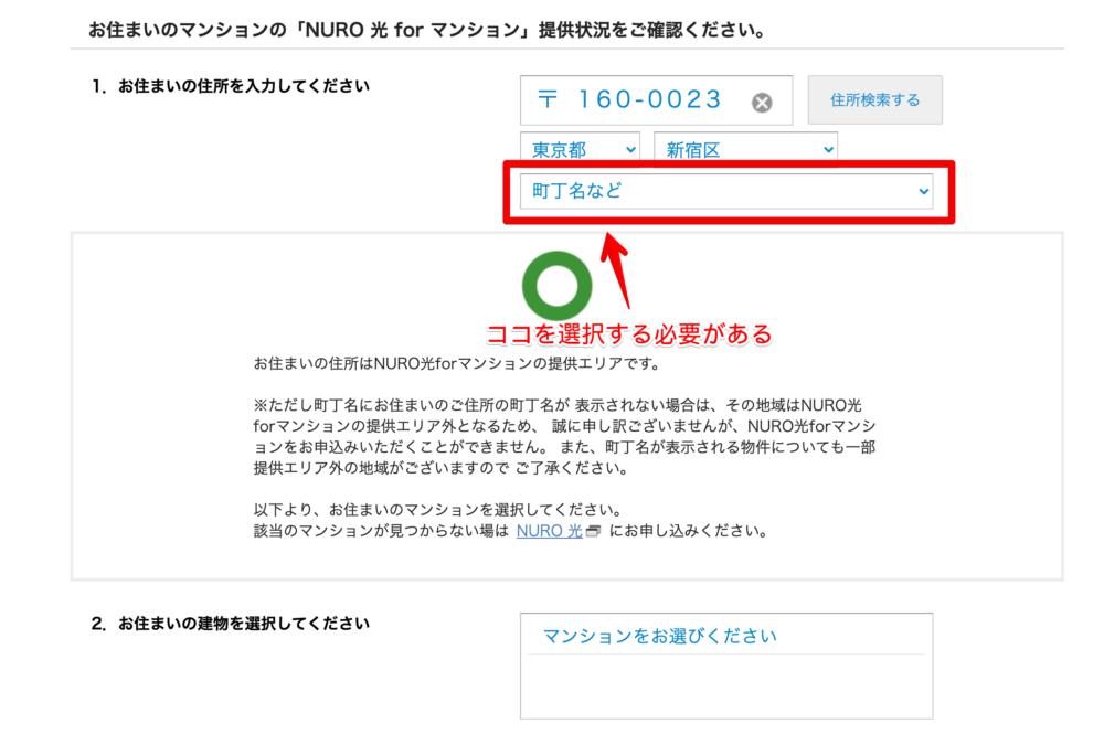 NURO光マンションタイプの検索画面2