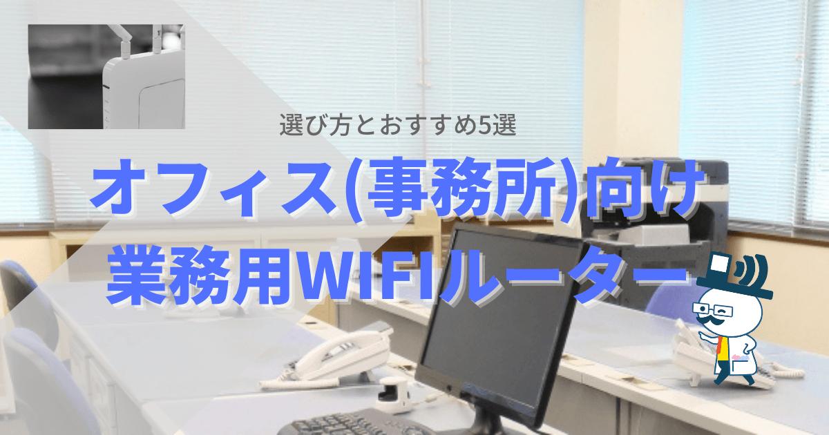 オフィス(事務所)向けWiFiルーターの選び方とおすすめ5選