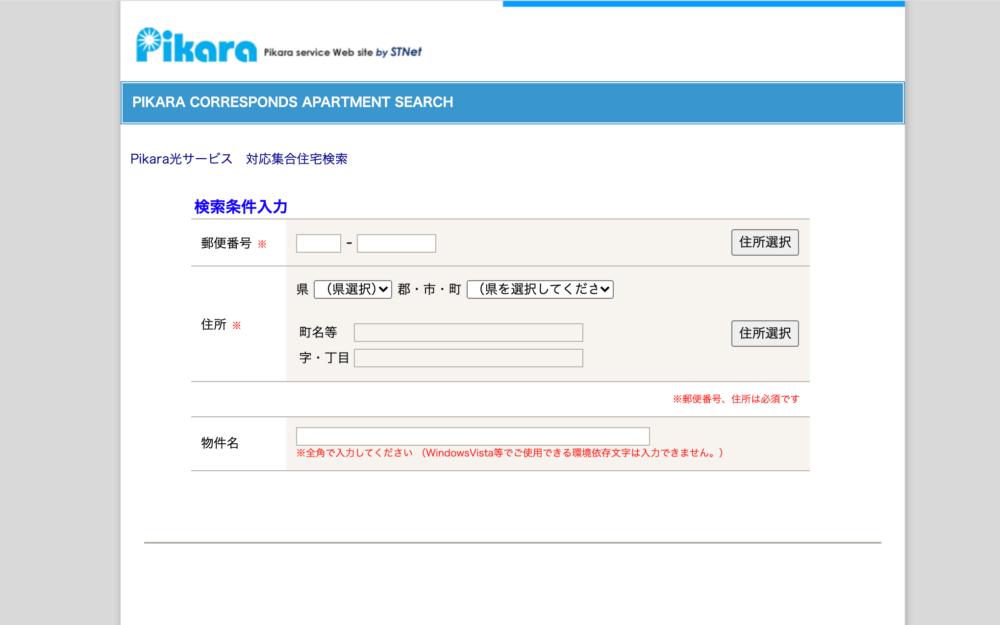 ピカラ光マンションタイプの対応状況検索