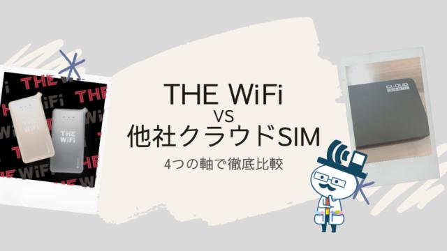 THE WiFiと他社クラウドSIMを徹底比較