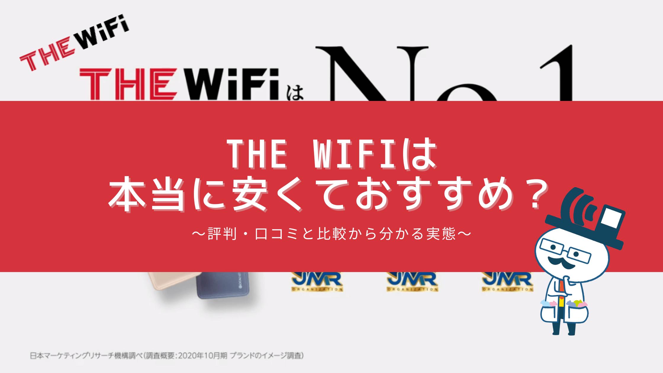 THE WiFiは本当に安くておすすめ?評判・口コミと比較からわかる実態