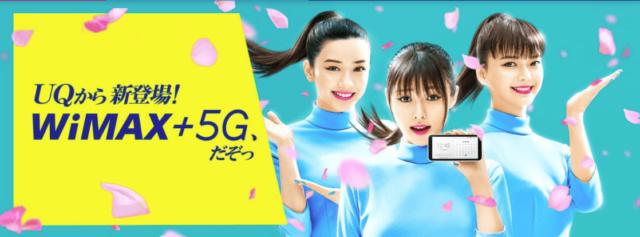 UQ WiMAXの5Gイメージ