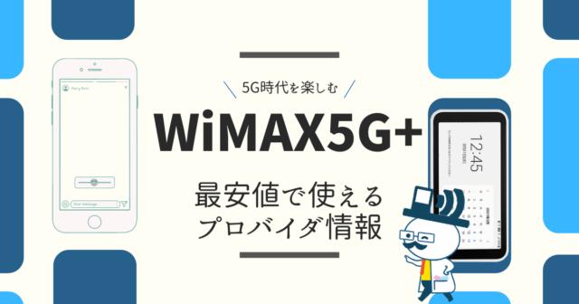WiMAX5G+を最安値で使う方法!取り扱いプロバイダも紹介