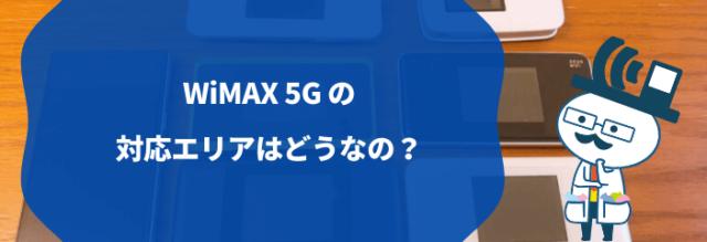 WiMAX5Gの対応エリアはどうなの?
