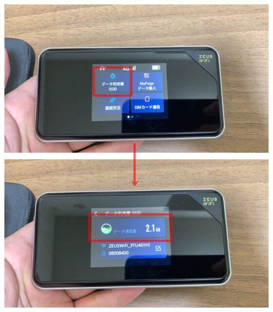 ZEUS WiFiのデータ通信量確認方法