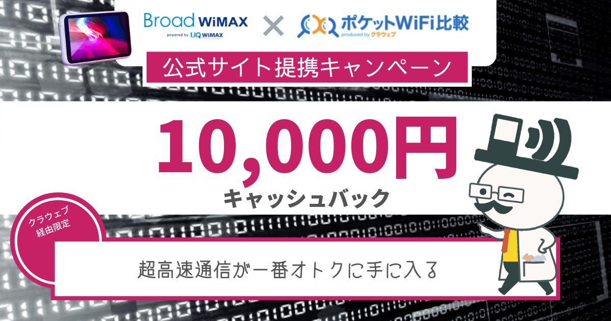 BroadWiMAX5Gキャッシュバック(クラウェブ)