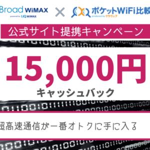 BroadWiMAX+5G 限定キャッシュバック