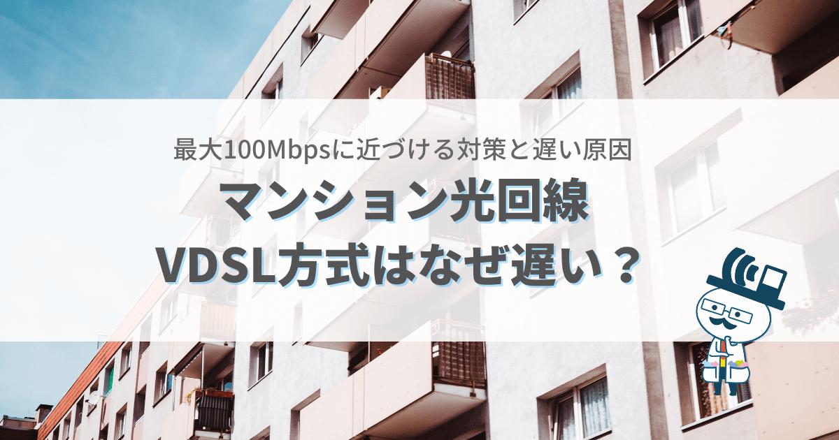マンション光回線のVDSL方式はなぜ遅い?最大100Mbpsに近づける対策と遅い原因
