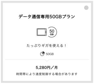 SoftBankポケットWiFiのプラン(50GB)