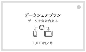 SoftBankポケットWiFiプラン(データシェア)
