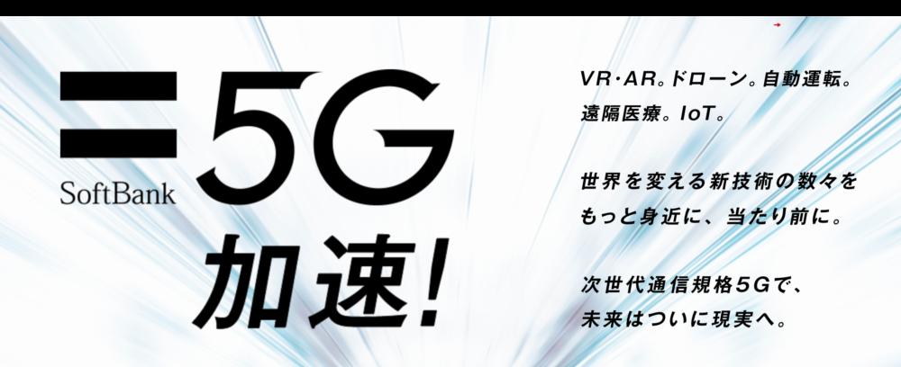 SoftBank5Gイメージ