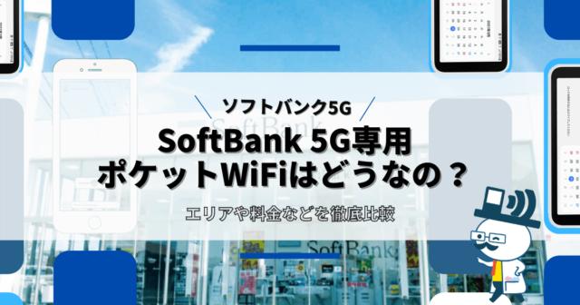SoftBank 5G ポケットWiFiはどうなの?エリアや料金などを徹底比較