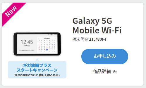UQ WiMAXのGalaxy 5G Mobile Wi-Fiの料金