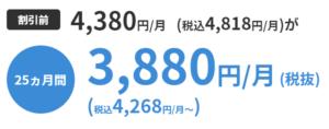 UQ WiMAXの5Gプランの月額料金